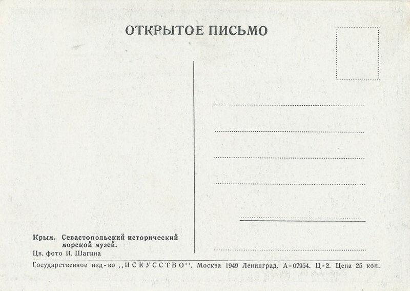 1949 Севастопольский исторический Морской Музей Шагин2.jpg