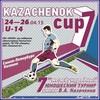 7-ой Международный юношеский турнир по футболу имени Владимира Казачёнка (U-14).