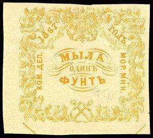 Квитанция Коммерческого департамента Морского министерства. 1867 г. 1 фунт мыла