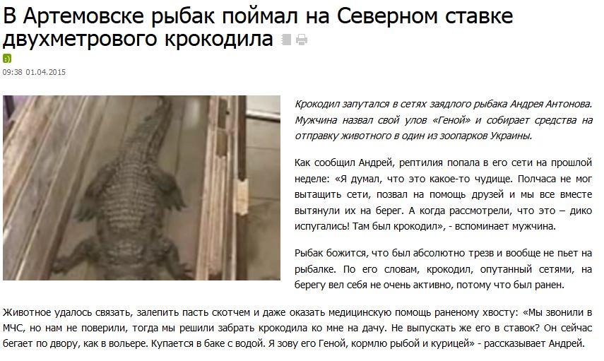 FireShot Screen Capture #2402 - 'В Артемовске рыбак поймал на Северном ставке двухметрового крокодила - 06274_com_ua' - www_06274_com_ua_news_784734.jpg