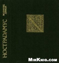 Книга Нострадамус. Предсказания: новое прочтение