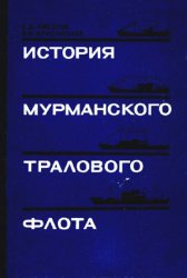 Книга История Мурманского тралового флота (1920-1970 гг.)