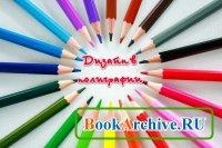 Книга Дизайн в полиграфии