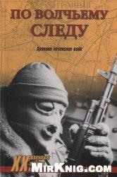 По волчьему следу. Хроники чеченских войн