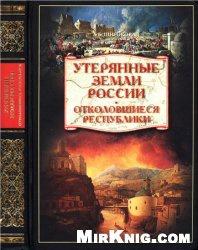 Книга Утерянные земли России. Отколовшиеся республики