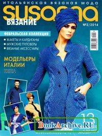 Книга Susanna. Вязание №2 (февраль 2014)