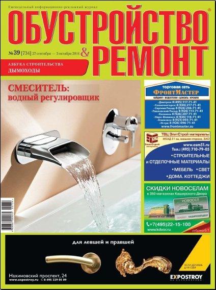 Книга Журнал: Обустройство & ремонт №39 (734) (Сентябрь-Октябрь 2014)