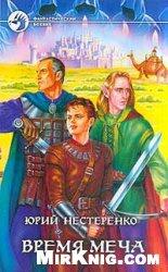 Журнал Время меча