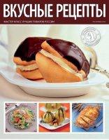 Книга Вкусные рецепты №9 (октябрь 2011) pdf 12,7Мб