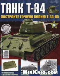Журнал Танк T-34 №-10