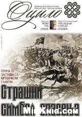 Журнал Оцило № 5 2011