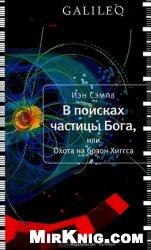 Книга В поисках частицы Бога, или Охота на бозон Хиггса