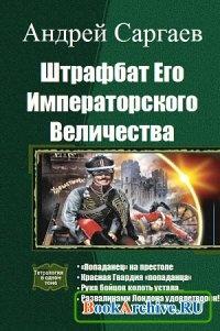 Книга Штрафбат Его Императорского Величества. Тетралогия