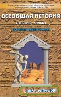 Книга Всеобщая история. История Древнего мира. Учебник, 5 класс