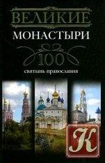Книга Книга Великие монастыри. 100 святынь православия