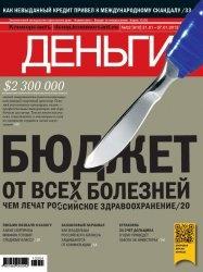 Журнал Деньги №2 2013