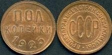 Каталог-ценник на монеты 1921-2008 (август 2009)