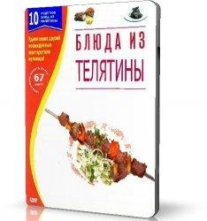 Книга Блюда из телятины (видео)
