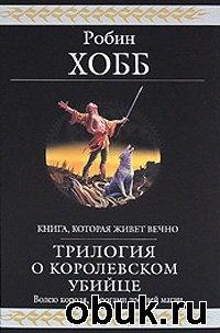 Книга Робин Хобб. Трилогия о королевском убийце