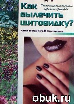 Книга Как вылечить щитовидку