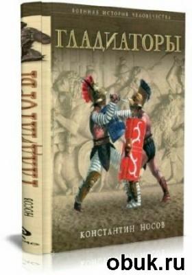 Книга Гладиаторы