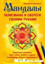 Книга Мандалы, талисманы и обереги своими руками