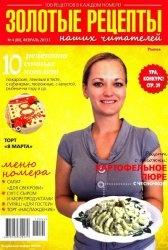 Золотые рецепты наших читателей №4 2013