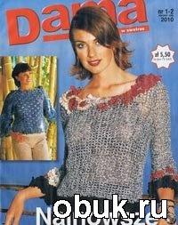 Журнал Dama w swetrze №1-2 2010