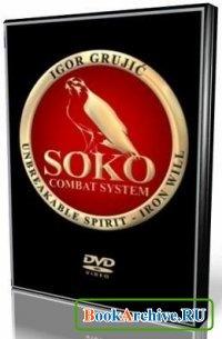 Книга Боевая система Соко.