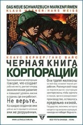 Книга Черная книга корпораций