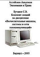 Книга Вычислительные машины, системы и сети телекоммуникаций. Подборка материалов