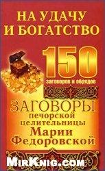 Книга Заговоры печорской целительницы Марии Федоровской на удачу и богатство