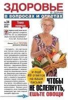 Книга Здоровье в доме №34 2012 pdf 19,05Мб