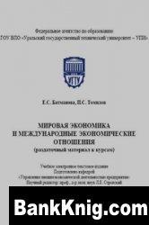 Книга Мировая экономика и международные экономические отношения         pdf
