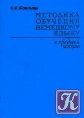 Книга Методика обучения немецкому языку в средней школе
