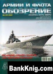 Журнал Обозрение армии и флота № 3 2009 pdf 162Мб