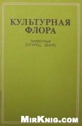 Книга Культурная флора : Т. 21.ч.2. Тыквенные (огурец, дыня)