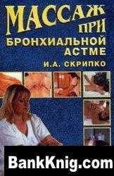 Книга Массаж при бронхиальной астме djvu 7,6Мб