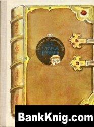 Книга На старом чердаке doc , txt 7,2Мб