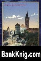 Книга КЁНИГСБЕРГ В ПОЧТОВЫХ ОТКРЫТКАХ jpg в архиве 21,1Мб