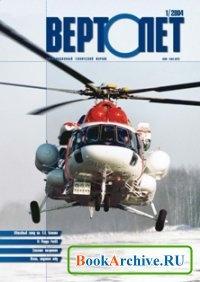 Журнал Вертолёт №01 2004.