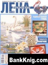 Журнал Лена Рукоделие 11_2008 jpeg 21,9Мб