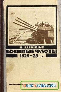 Военные флоты 1928-1929 гг..
