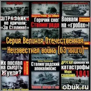 Книга Серия Великая Отечественная. Неизвестная война. 63 книги