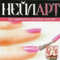 Книга Нейл Арт 150 вариантов дизайна ногтей