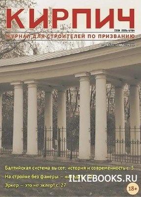 Кирпич №7 (октябрь-ноябрь) 2012