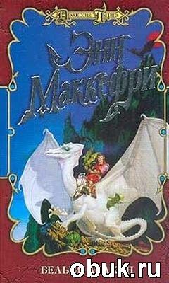 Книга Энн МакКефри - Белый дракон (аудиокнига)