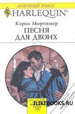 Книга Мортимер Кэрол - Песня для двоих