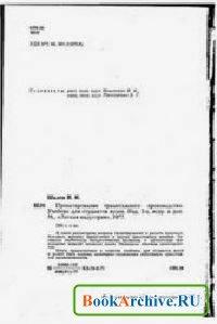 Книга Проектирование трикотажного производства.