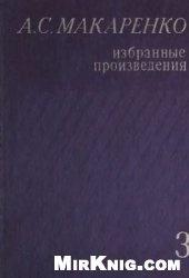Книга Макаренко А.С. Избранные произведения: В 3-х т. Том 3